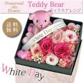 ホワイトデー お返しに 彼女 奥様 友達へ 枯れないお花プリザーブドフラワー ピンクカラー! アロマベア クマが可愛いです