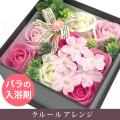 バスフレグランス・クルール 〜花のカタチの入浴剤〜
