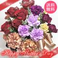 母の日 薔薇とムーンダストカーネーションアレンジメント 青紫色のカーネーションおしゃれな贈り物♪ドイツ製シューリッヒの器使用