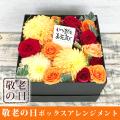 敬老の日 ボックスフラワーアレンジメント オレンジ ダリア バラ 敬老の日ギフト 送料無料 ボックスフラワー そのまま飾れるアレンジメント 花 プレゼント