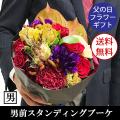 男前花束 スタンディングブーケ ギフト フラワーギフト 男前シリーズ そのまま飾れる花束 フラワー メッセージカード 薔薇 プレゼント 送料無料