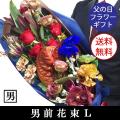 男前花束L 花束 ブーケ フラワーギフト 男性に贈る花  ロングブーケ フラワー メッセージカード 薔薇 プレゼント 送料無料