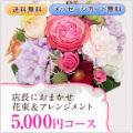【送料無料】おまかせ季節のお花アレンジメント5000円 即日発送