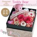 誕生日 プレゼント 彼女 奥様 友達へ 枯れないお花プリザーブドフラワー ピンクーカラー! アロマベア クマが可愛いです