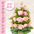 【送料無料】ピンクローズアレンジ 誕生日 結婚記念日特別な花ギフト/サプライズ/開店祝いに最適【彼女、妻へプレゼント】記念日