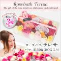 送料無料 ローズバス「テレサ」アロマのバラ 誕生日 還暦祝い、母の日 記念日ギフトに人気のバラ風呂(薔薇風呂) 本物のバラ(薔薇)の花を湯船に普段と違うバスタイムを  フラワーシャワーにもどうぞ ホワイトデー