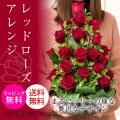 【送料無料】クリスマスにピッタリ!レッドローズアレンジ  バラ アレンジメント 「フロレゾン」オリジナル赤バラのアレンジメント ツリーのようなアレンジメント