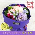 花束 スタンディングブーケ リンドウ 秋 フラワーギフト バラメインの花束 そのまま飾れる花束 フラワー メッセージカード 薔薇 プレゼント 送料無料