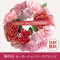 母の日 送料無料 可愛い 花 カーネーション リース フラワーアレンジメント