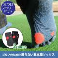 ゴルフのための滑らない五本指ソックス 父の日ギフト フラワーギフト 靴下 ゴルフ フラワー プレゼント 送料無料