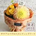 敬老の日ギフト 花束 スタンディングブーケ 敬老の日 フラワーギフト バラメインの花束 そのまま飾れる花束 フラワー メッセージカード 薔薇 プレゼント 送料無料