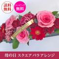 母の日 送料無料 バラ スクエア バラアレンジメント グランデ 薔薇 ギフト ピンクバラ おしゃれ 母の日 フラワーギフトフラワーアレンジメント 花 母の日ギフト 母の日フラワー