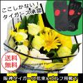 【送料無料】阪神タイガース花束 ゴルフ靴下付き タイガース承認ラッピング ギフト