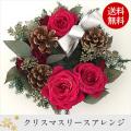赤バラのリースフラワーアレンジメント フラワーケーキ 誕生日 彼女、妻へプレゼント クリスマスに