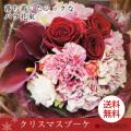 【送料無料】クリスマス花束 大人っぽいクリスマスのバラ 花束クリスマスギフトに【彼女、妻へプレゼント】