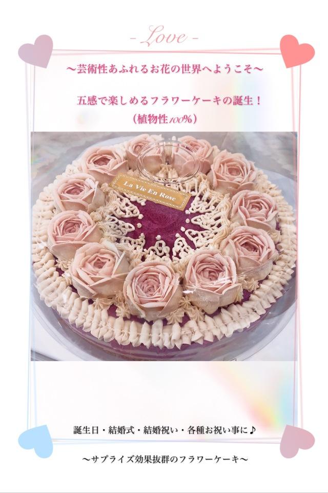 ≪Rawフラワーケーキ≫ アムール/恋している (ピオーネ&ブラックベリーチーズケーキ味)18cmホール