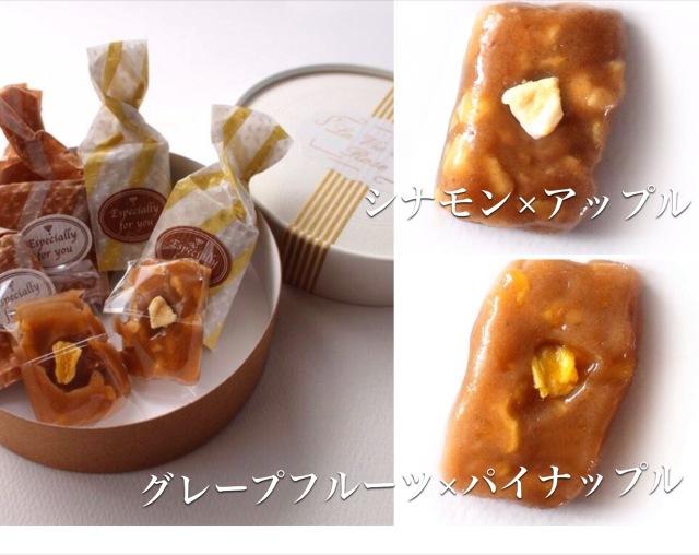 マクロビキャラメル(6個入り) グレープフルーツ×パイナップル/シナモン×アップル