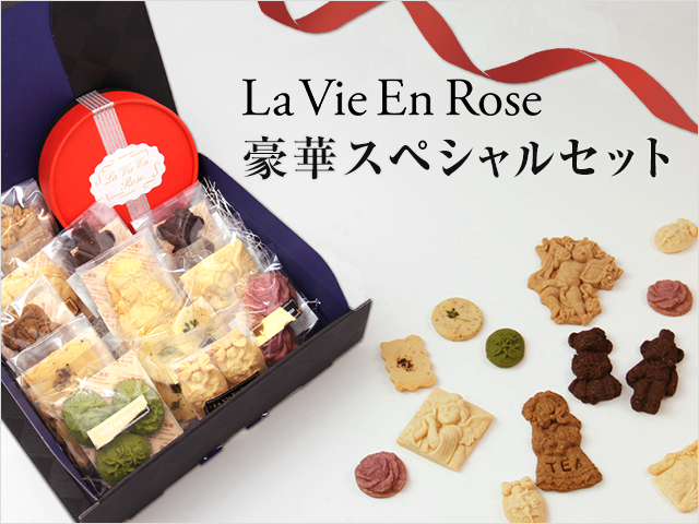 THE La Vie En Roseプレミアムセット《本葛粉グルテンフリークッキー全9種類&選べるマクロビキャラメル》