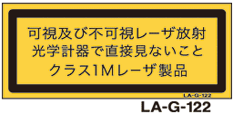 LA-G-122 レーザ 25×60 (日本語)