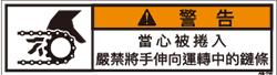 ZW-2511-SS   巻込まれ(70×19)