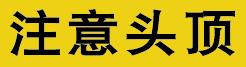 BT-45-Y-S (10枚入)   中国語(7×25)