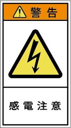 G7H-001-Mの製品画像,警告ラベル