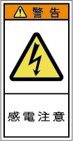 G7H-001-Sの製品画像,警告ラベル