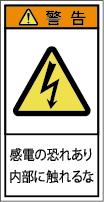 G7H-003-Sの警告ラベル画像
