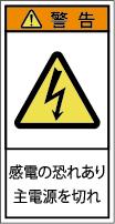 G7H-004-Sの警告ラベル画像