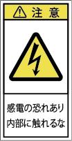G7H-013-Sの警告ラベル画像
