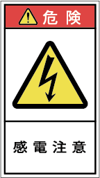 G7H-021-Mの製品画像,警告ラベル