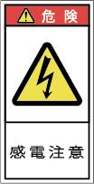 G7H-021-Sの製品画像,警告ラベル
