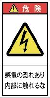 G7H-023-Sの警告ラベル画像