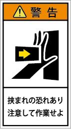 G7H-101A-Mの製品画像,警告ラベル