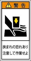 G7H-101B-Sの製品画像,警告ラベル