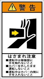 G7H-102A-Mの製品画像,警告ラベル