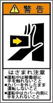 G7H-102A-Sの製品画像,警告ラベル