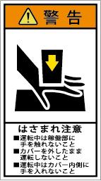 G7H-102B-Mの製品画像,警告ラベル