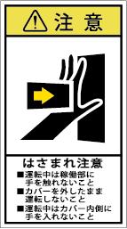 G7H-112A-Mの製品画像,警告ラベル