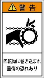 G7H-201-Mの製品画像,警告ラベル