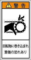 G7H-201-Sの製品画像,警告ラベル