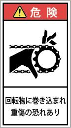 G7H-221-Mの製品画像,警告ラベル