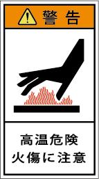 G7H-403-Mの製品画像,警告ラベル