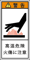 G7H-403-Sの製品画像,警告ラベル