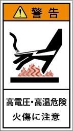 G7H-404-Mの製品画像,警告ラベル