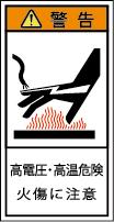 G7H-404-Sの製品画像,警告ラベル