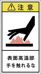 G7H-411-Mの製品画像,警告ラベル