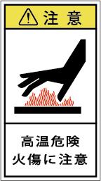 G7H-413-Mの製品画像,警告ラベル