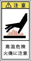 G7H-413-Sの製品画像,警告ラベル