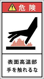 G7H-421-Mの製品画像,警告ラベル